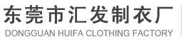 東莞市匯發制衣廠